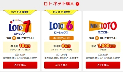 宝くじ ネット 購入 の 仕方