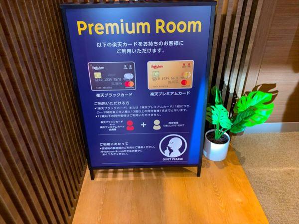 「Premium Room」の案内