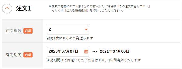「星野リゾート宿泊ギフト券」の購入画面