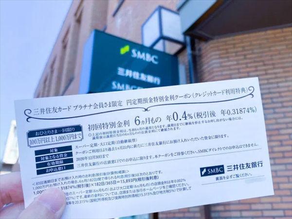 円定期預金特別金利クーポン