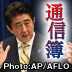 """格差拡大で中間層は消滅に向かう!?""""普通の人""""がアベノミクスを支持すると割を食う――杉浦哲郎・日本経済調査協議会専務理事に聞く"""