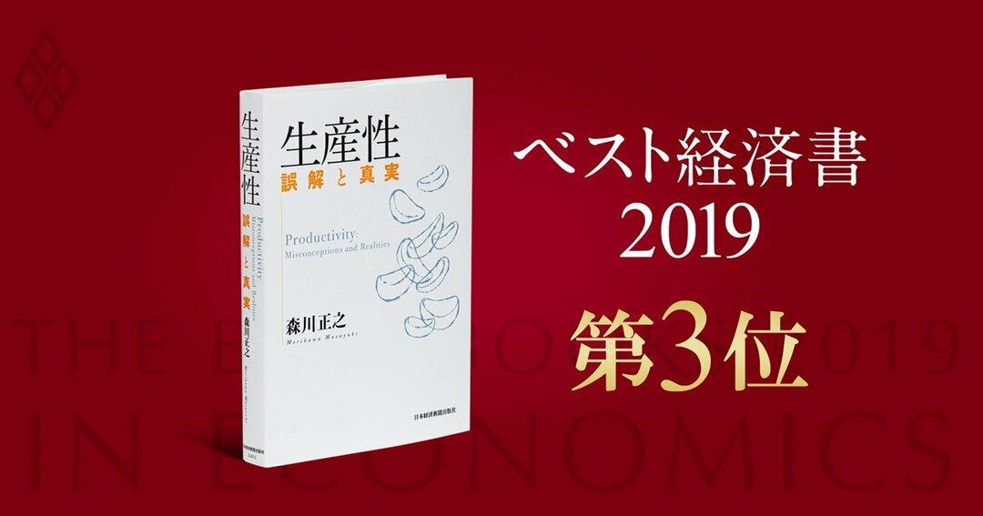 【ベスト経済書2019第3位・生産性】誤解だらけの「生産性」、本当に向上する3つの方法