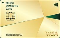 ゴールドカードおすすめ比較!三井住友カード ゴールド詳細はこちら