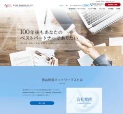 青山財産ネットワークスは、「相続・継承・不動産」等を主軸とする総合財産コンサルティング会社。