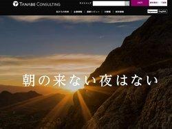 タナベ経営は老舗の経営コンサルティング会社。