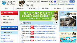 「高知県須崎市」のふるさと納税サイト