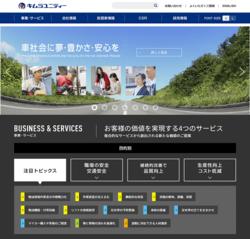キムラユニティーは、物流サービスが主力の会社で、自動車サービスや情報サービスなども手掛けている。
