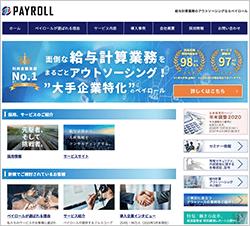 「ペイロール」の公式サイト画像