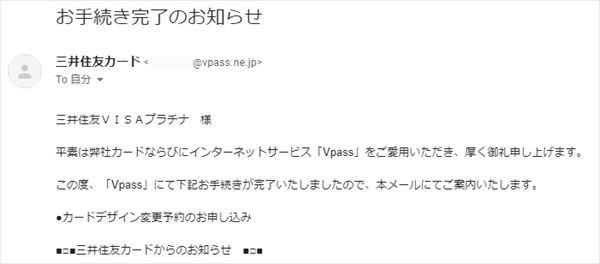 三井住友カードから届いたメール