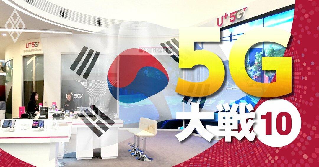 5G大戦Vol.10