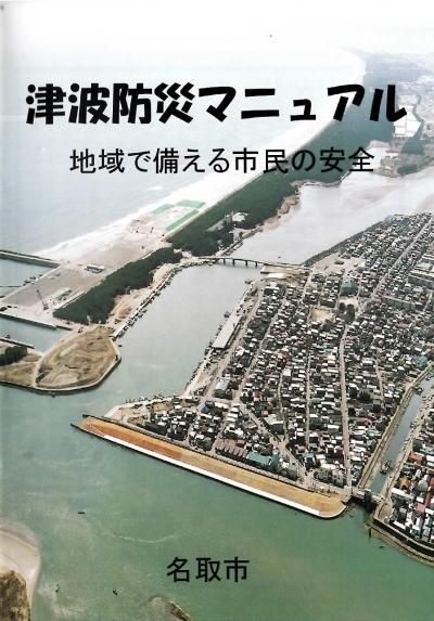 """閖上の街はなぜ""""想定外""""の津波に襲われたか<br />安全神話を生む「ハザードマップ」の落とし穴"""