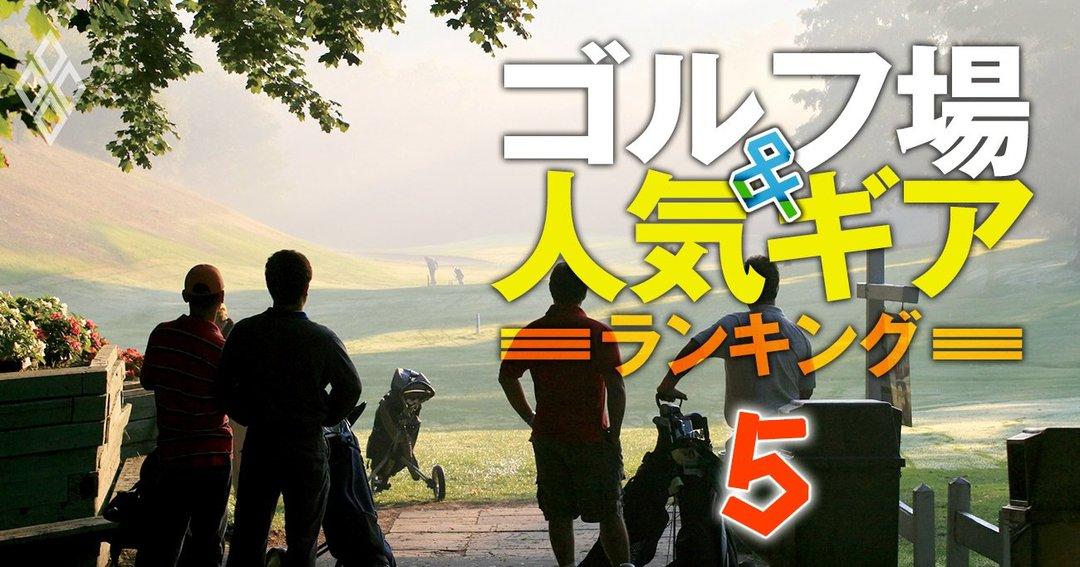 ゴルフ場人気ギアランキング#5