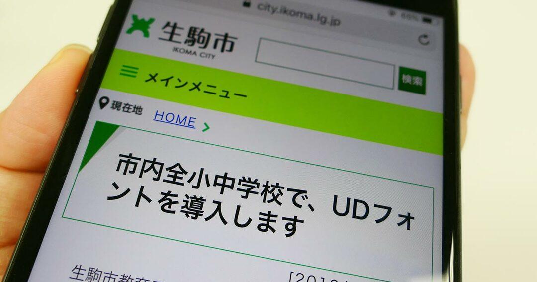 生駒市のUDフォント導入