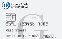 「銀座ダイナースクラブカード」のカードフェイス