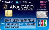 おすすめクレジットカード!マイルが貯まる!ソラチカカード(ANA To Me CARD PAMO JCB)公式サイトはこちら