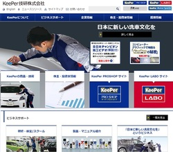 KeePer技研(6036)の株主優待