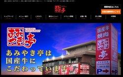 あみやき亭は焼き肉レストランの「あみやき亭」や、焼き鳥・釜飯の「美濃路」などをチェーン展開する企業。