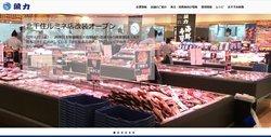魚力は百貨店などで鮮魚専門店を展開する企業。