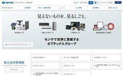 オプテックスグループは産業用センサなどを手掛ける企業。