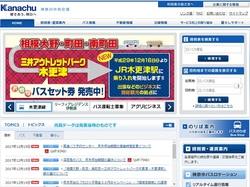 神奈川中央交通の株主優待