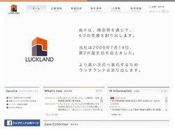 ラックランドは店舗の企画・設計などを手掛ける企業。