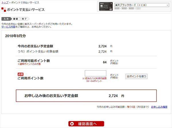 「楽天e-NAVI」のポイントで支払いサービスの画面