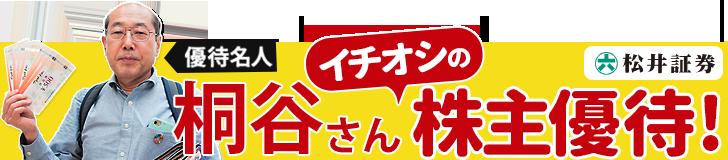 株主優待名人・桐谷さんイチオシの「株主優待」を大公開!