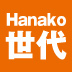 時間をお金で買うHanako世代女性のホンネ