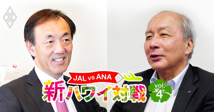 JAL VS ANA 新ハワイ対戦4