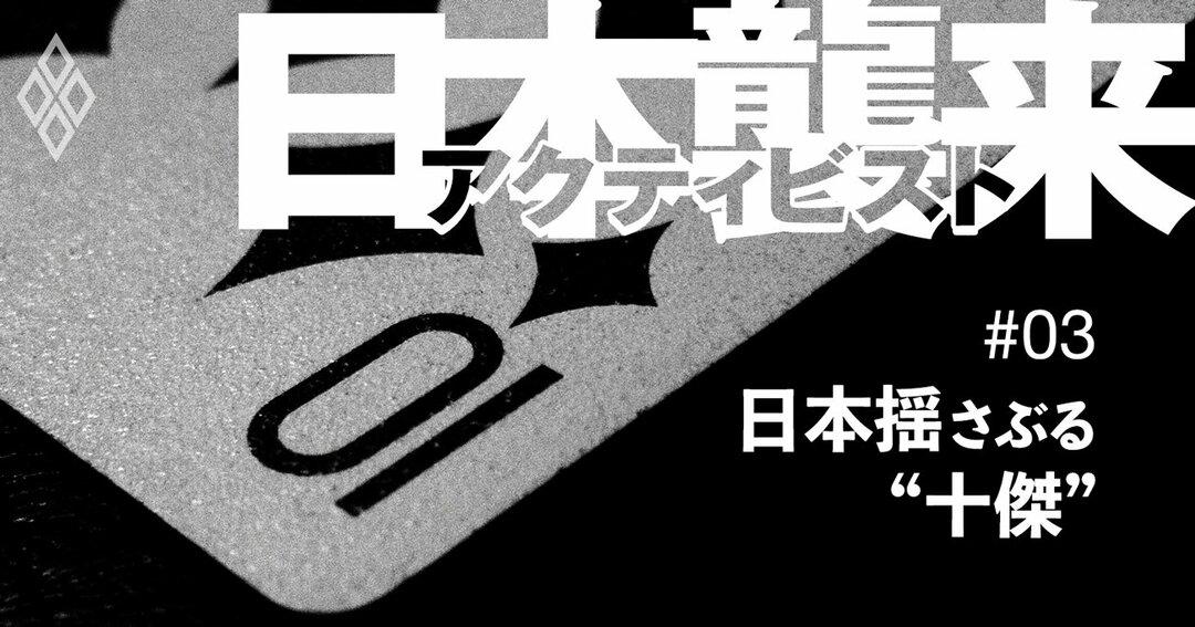 アクティビスト 日本襲来!#03