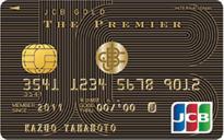 「JCBゴールド ザ・プレミア」は、「JCBゴールド」の付帯特典はそのままに、さらにお得な特典が追加された「JCBゴールド ザ・プレミア」のカードフェイス