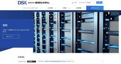 電算システムは情報処理サービスや収納代行サービスなどを手掛ける企業。