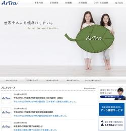 アトラ(6029)の株主優待