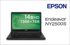 12万円の寄付でもらえる「Endeavor NY2500S スタンダードモデル」