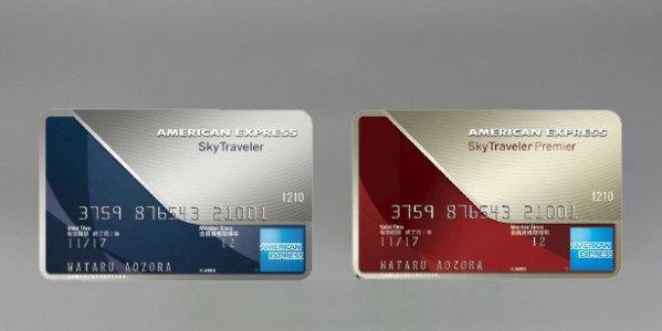 「アメリカン・エキス プレス・スカイ・トラベラー・カード」と「アメリカン・エキスプレス・スカイ・トラベラー・プレミア・カード」のカードフェイス画像