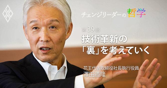 澤田道隆社長