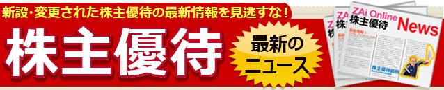 株主優待【新設・変更・廃止】最新ニュース[2020年]