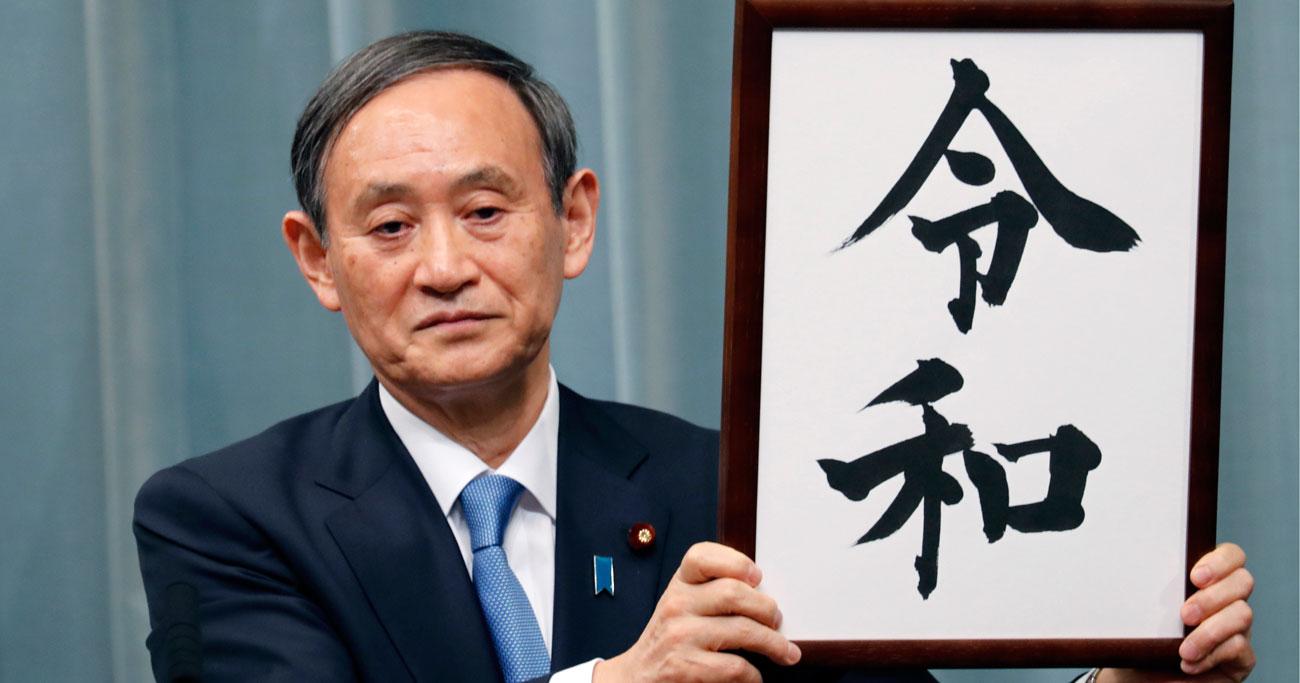 """「令和」はツッコミどころ満載、日本政府は""""想像力""""が足りない"""