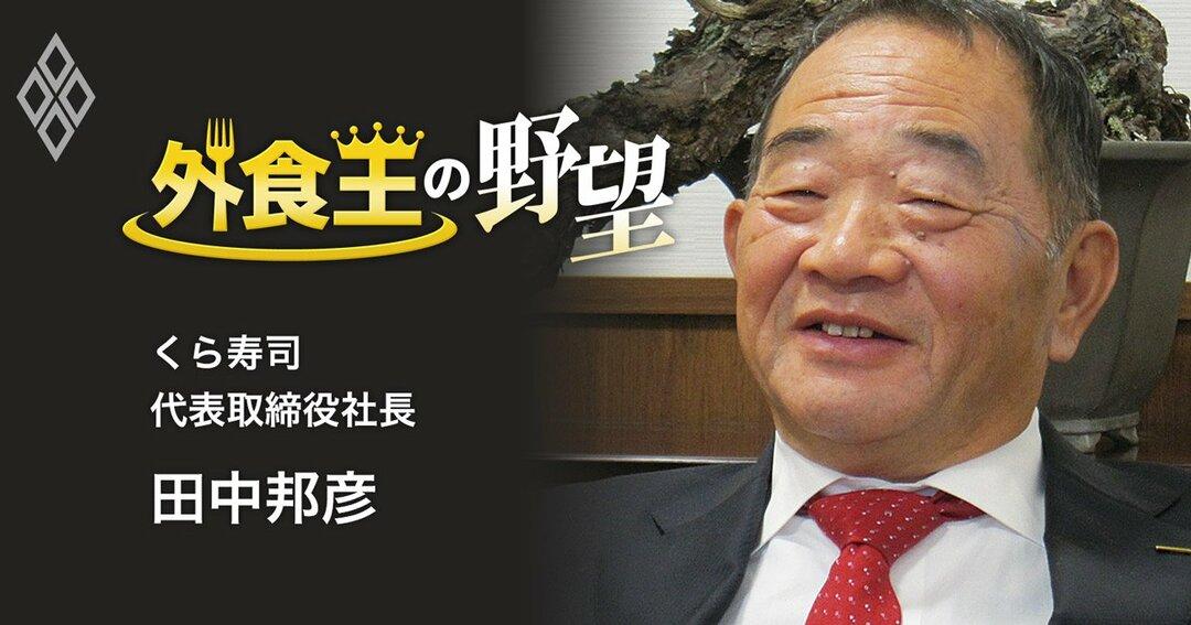 くら寿司代表取締役社長田中邦彦氏