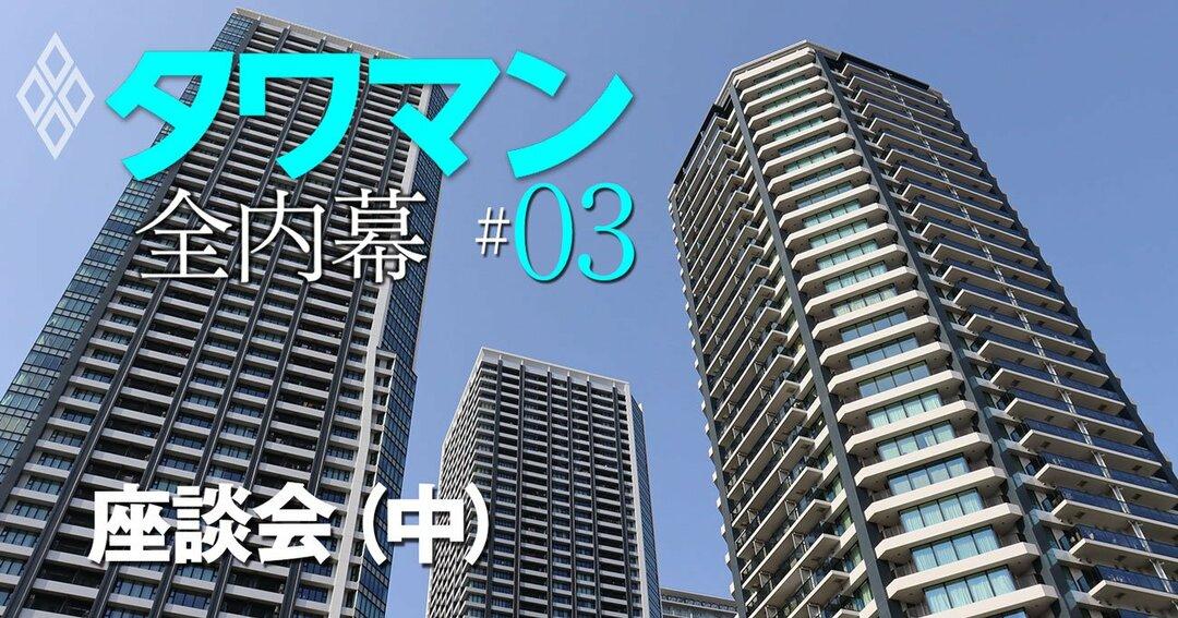 タワマン 全内幕#3