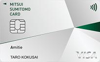 「三井住友カード アミティエ」のカードフェイス