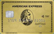 「アメリカン・エキスプレス・ゴールド・カード」のカードフェイス