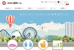 東京ドームはドーム球場や遊園地などを運営する企業。